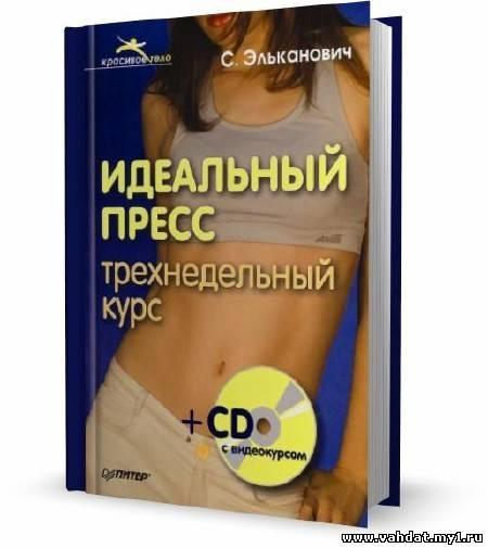 Эльканович Светлана - Идеальный пресс. Трехнедельный курс (2010) DVDRip