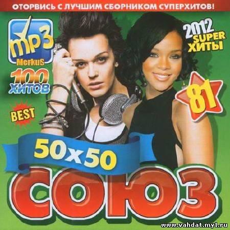 Союз 50x50 (2012)