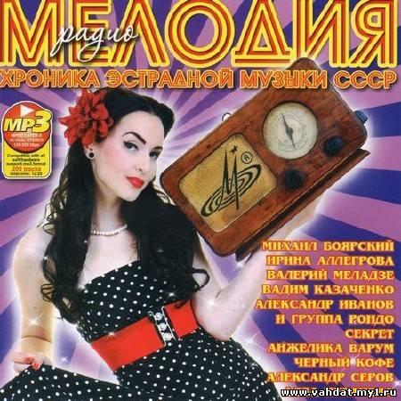 Радио Мелодия. Хроника Эстрадной Музыки СССР (2012)