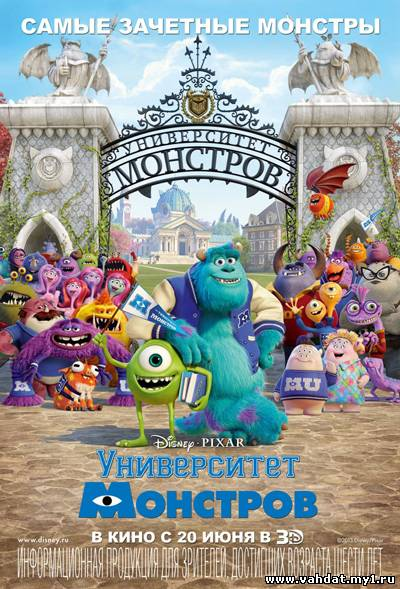 Университет монстров - Monsters University (2013) онлайн