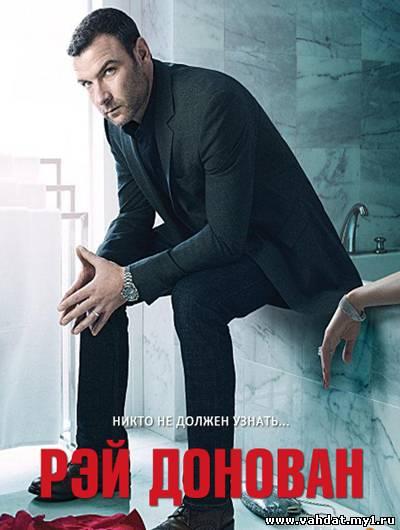 Сериал Рэй Донован - Ray Donovan все сериии 2013 на русском онлайн