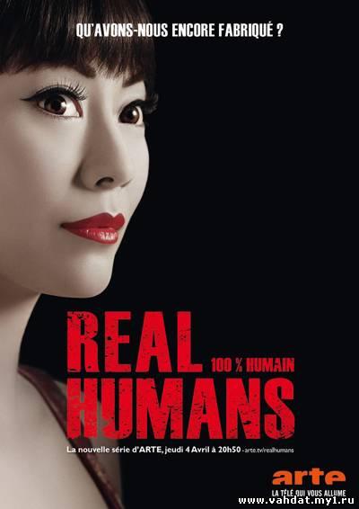 Сериал Настоящие люди - Äkta människor - Real humans все серии 1 сезон на русском