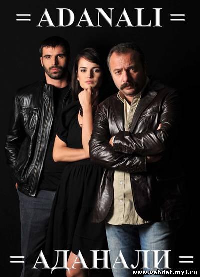 Аданали - Adanali - Все серии Онлайн