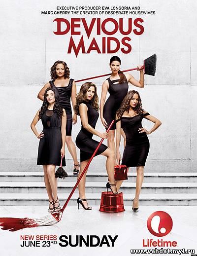 Сериал Коварные горничные - Devious Maids все серии 2013 на русском онлайн