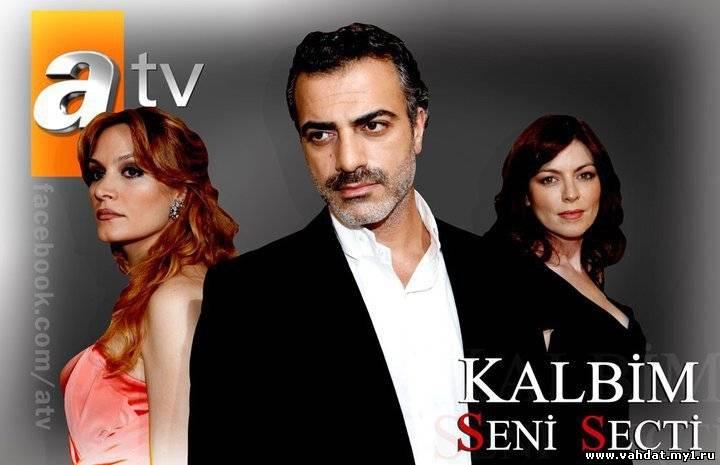 Мое сердце выбрало тебя - Kalbim Seni Seçti - Все серии Онлайн