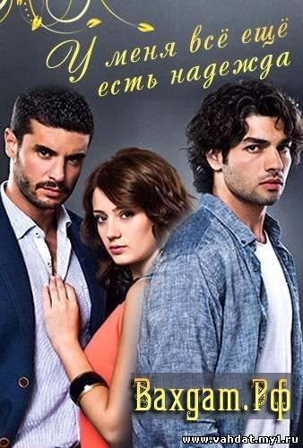 Турецкий сериал У меня все еще есть надежда - Benim Hala Umudum Var все серии на русском онлайн