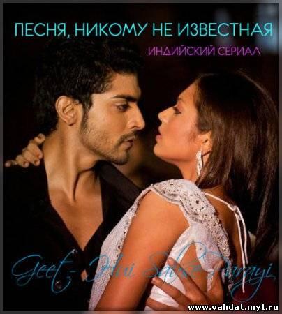 Сериал Песня, никому не известная - Geet - Hui Sabse Parayi все серии на русском онлайн