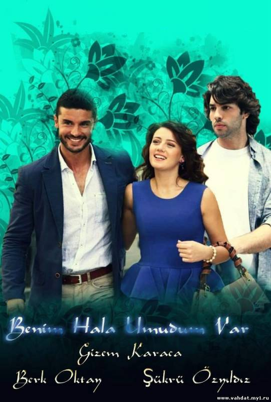 У меня все еще есть надежда - Benim Hala Umudum Var - Все серии Онлайн