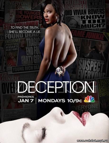 Сериал Обман - Deception все серии 2013 на русском онлайн