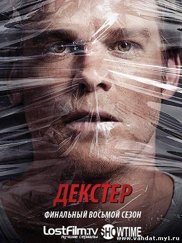 Сериал Декстер - Правосудие Декстера - Dexter все серии 8 сезон на русском онлайн