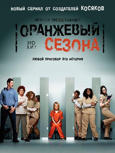 Сериал Оранжевый - новый черный - Orange Is the New Black все сериии 2013 на русском онлайн