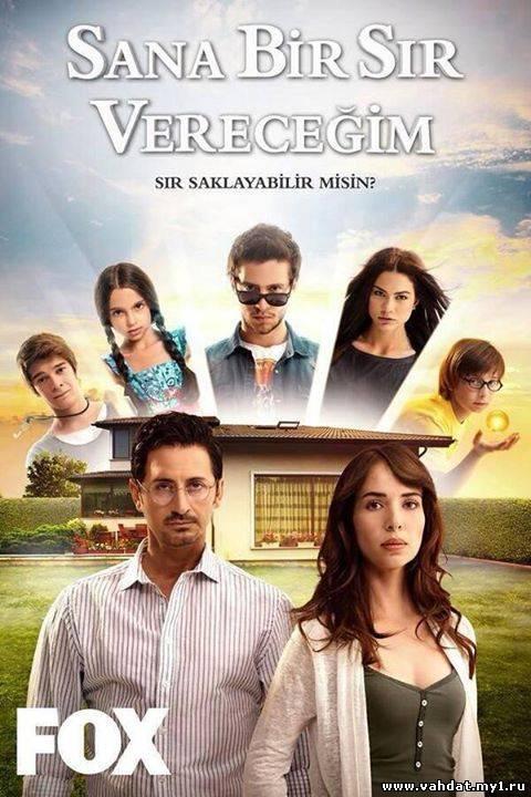 Турецкий сериал Я открою тебе тайну - Sana Bir Sır Vereceğim все серии онлайн