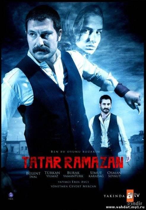Татар Рамазан - Tatar Ramazan - Все серии Онлайн