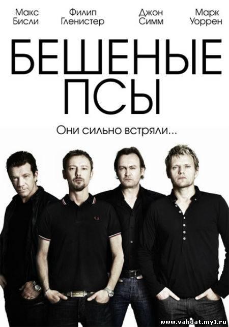 Сериал Бешеные псы - Mad Dogs 3 сезон все серии на русском онлайн
