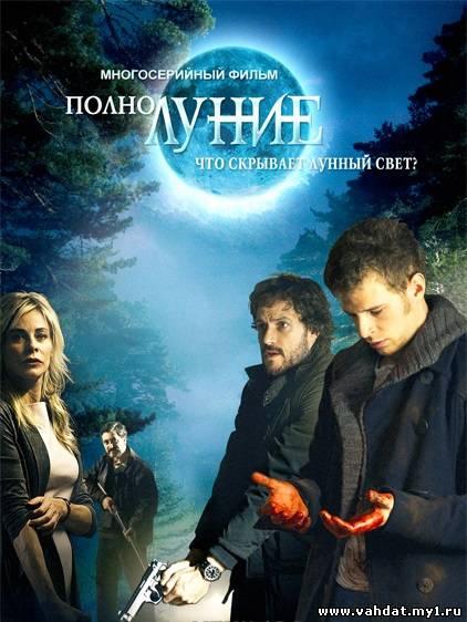 Сериал Полнолуние - Luna, el misterio de Calenda 2 сезон все серии на русском онлайн