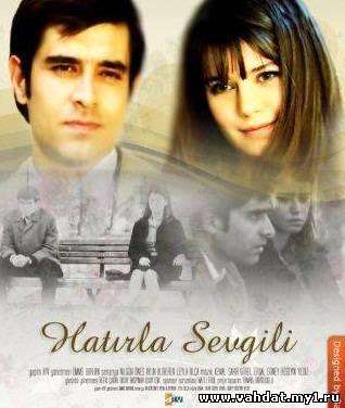 Запомни любимый - Hatirla Sevgili Все серии онлайн на русском