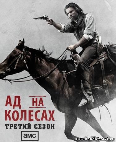 Ад на колёсах - Hell on Wheels 3 сезон все серии на русском онлайн