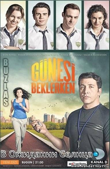 Турецкий сериал В ожидании солнца - Güneşi Beklerken все серии на русском онлайн