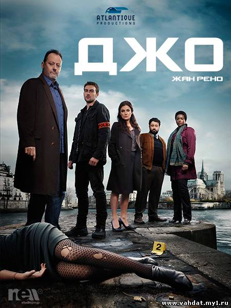 Сериал Джо - Jo все серии 2013 на русском онлайн