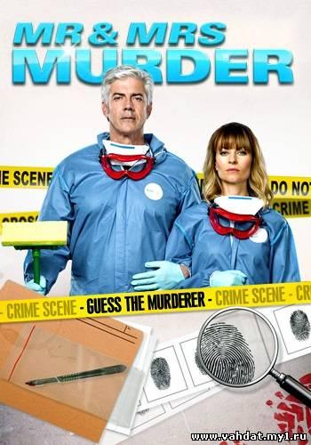 Сериал Уборщики - Мистер и миссис убийство - Mr & Mrs Murder все серии (2013) на русском онлайн