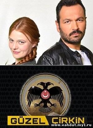 Красавица и Чудовище - Güzel Çirkin Все серии онлайн на русском