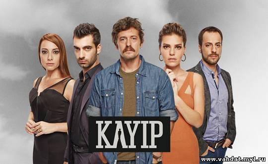 Турецкий сериал Потерянный - Пропавший- Kayip все серии на русском