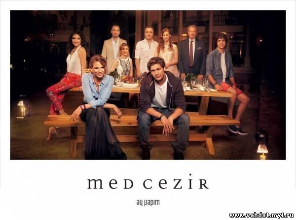 Турецкий сериал Прилив - Med Cezir все серии на русском