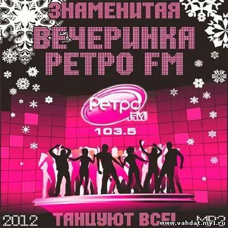 Знаменитая Вечеринка Ретро FM - Танцуют Все! (2012)