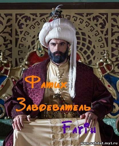 Турецкий сериал Фатих - Завоеватель - Fatih все серии на русском