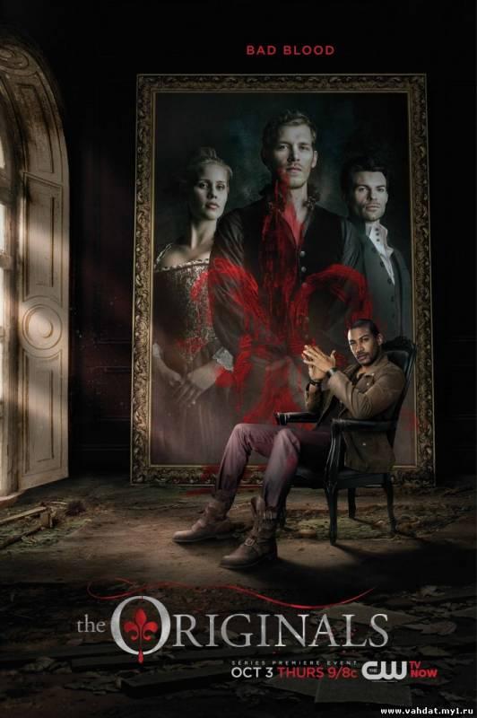 Сериал Древние - Первородные - The Originals 1 сезон все серии на русском