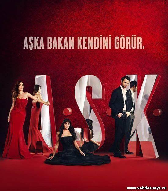 Турецкий сериал Любовь - A.S.K все серии на русском