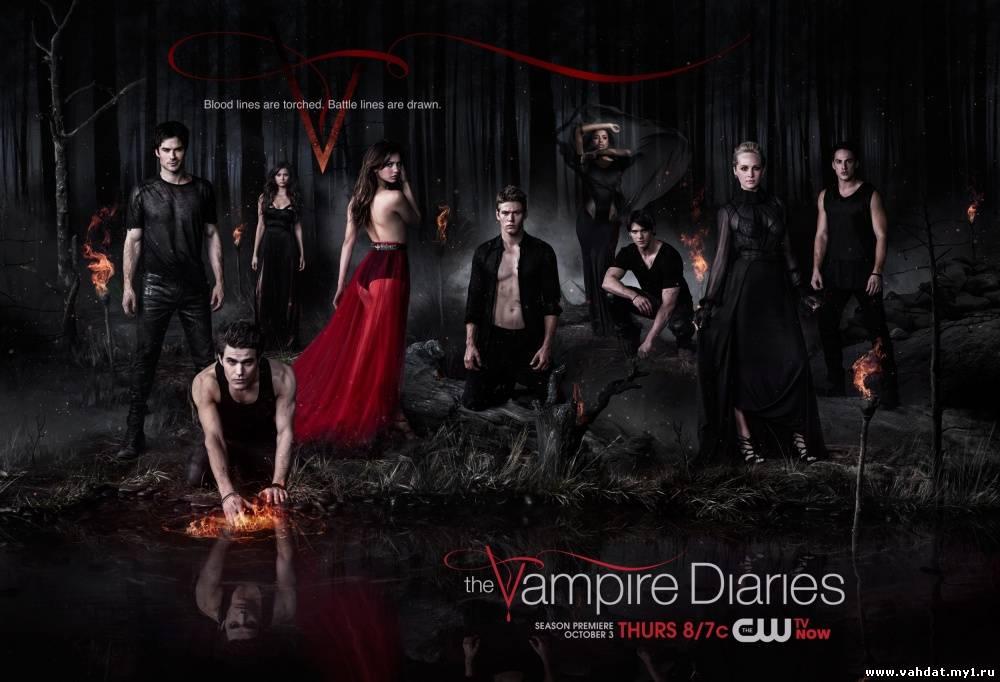 Сериал Дневники вампира - The Vampire Diaries 5 сезон все серии на русском