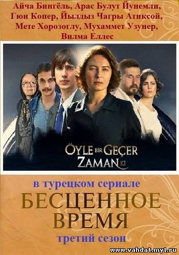 Турецкий сериалБесценное время- Oyle Bir Gecer Zaman KiВсе серии На русском