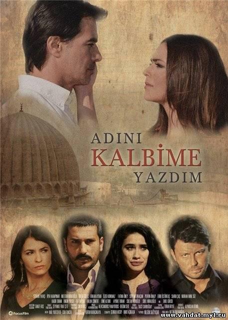 Турецкий сериал Записал твое имя на сердце - Adбnб Kalbime Yazdбm 17 серия  ...