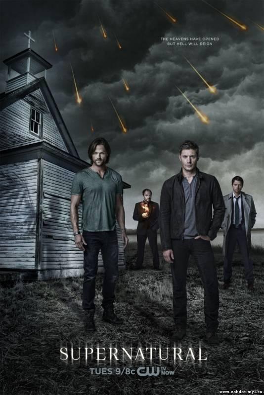 Сериал Сверхъестественное - Supernatural 9 сезон все серии на русском онлайн
