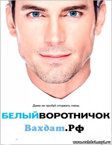Сериал Белый Воротничок - White Collar 5 сезон все серии на русском онлайн