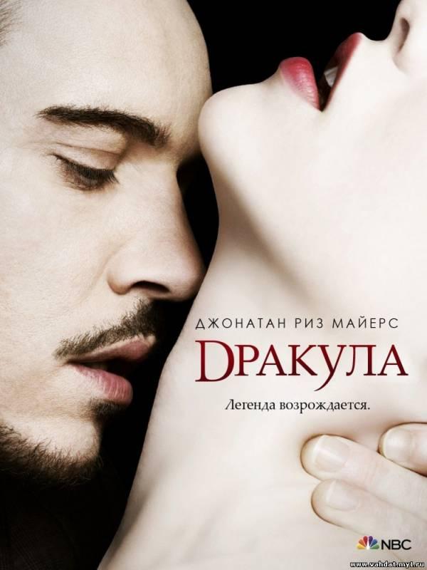 Сериал Дракула - Dracula 1 сезон все серии на русском онлайн