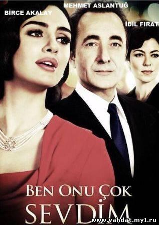 Турецкие сериал Я его очень любила - Ben Onu Çok Sevdim все серии на русском