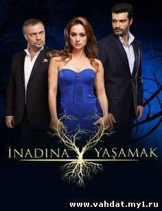 Турецкий сериал Жить вопреки всему - Inadina yasamak все серии серия на русском