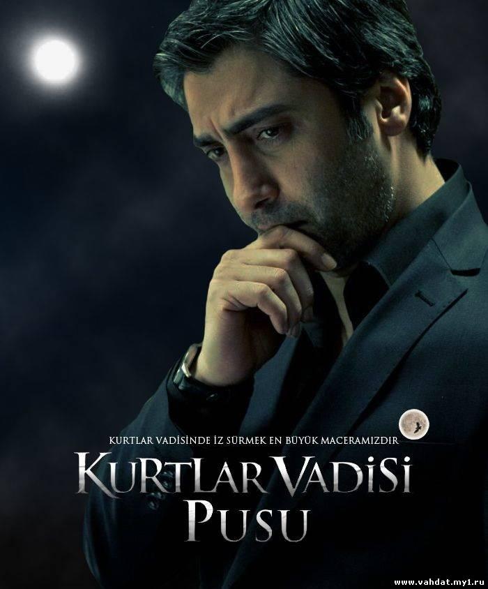 Турецкий сериал Долина волков - Западня - Kurtlar vadisi - Pusu Все серии на Русском