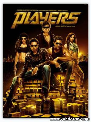 Игроки / Игра По-Крупному / Players (2012) Индийские Фильмы