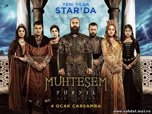 Великолепный век - Muhtesem Yüzyil - Все серии смотреть Онлайн