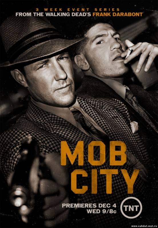 Сериал Город гангстеров - Mob City все серии на русском
