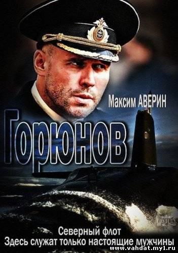 Сериал Горюнов Все серии онлайн