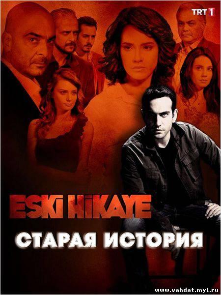 Турецкий сериал Старая история - Eski Hikaye все серии на русском онлайн
