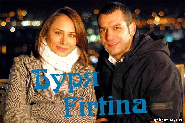 Турецкий сериал все серии на русском онлайн