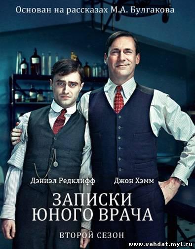 Сериал Записки юного врача - A Young Doctor's Notebook 2 сезон 4 серия На русском