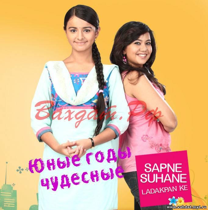 Сериал Юные годы чудесные - Sapne Suhane Ladakpan Ke все серии на русском