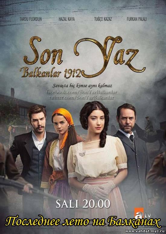Турецкий сериал Последнее лето на Балканах - Son Yaz Balkanlar всее серии онлайн
