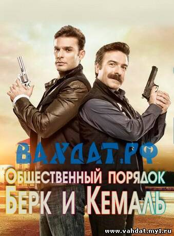 Турецкий сериал Общественный порядок - Берк и Кемаль - Asayiş BerkKemal все серии онлайн